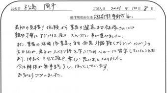 松島周平 様 2021/10/8