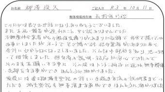 栁澤俊久 様 2021/10/11