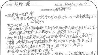 杉野陽一 様 2021/10/7